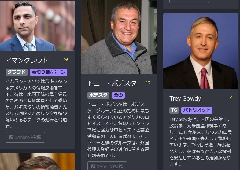 平成天皇もトランプに粛清された! #QAnon のQMap:売国奴としてトランプにより粛清された日本関係者と世界を動かす人達への評価_e0069900_16584906.jpg