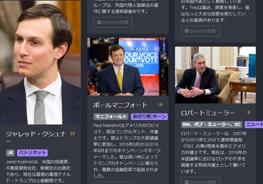 平成天皇もトランプに粛清された! #QAnon のQMap:売国奴としてトランプにより粛清された日本関係者と世界を動かす人達への評価_e0069900_16585349.jpg