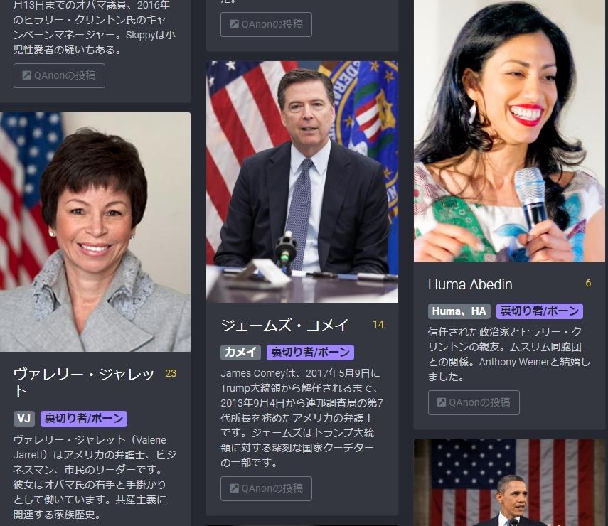 平成天皇もトランプに粛清された! #QAnon のQMap:売国奴としてトランプにより粛清された日本関係者と世界を動かす人達への評価_e0069900_16590163.jpg