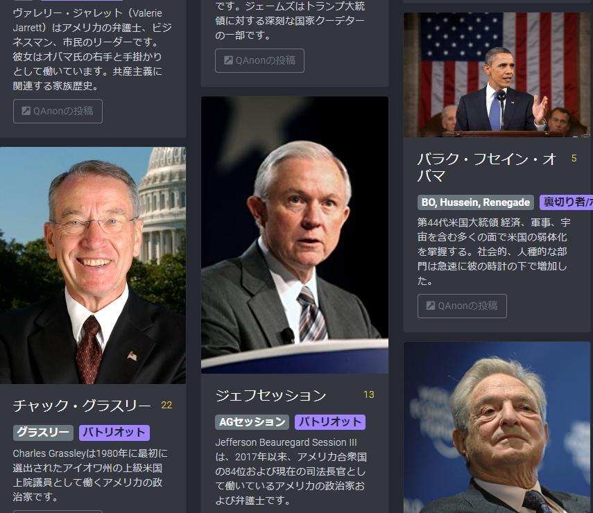平成天皇もトランプに粛清された! #QAnon のQMap:売国奴としてトランプにより粛清された日本関係者と世界を動かす人達への評価_e0069900_16590543.jpg