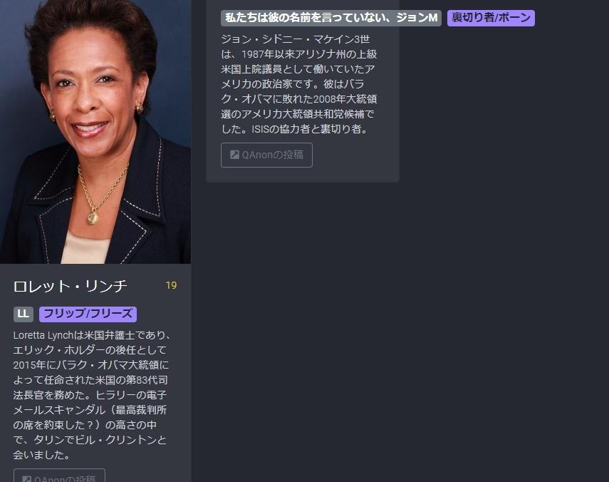 平成天皇もトランプに粛清された! #QAnon のQMap:売国奴としてトランプにより粛清された日本関係者と世界を動かす人達への評価_e0069900_16591717.jpg