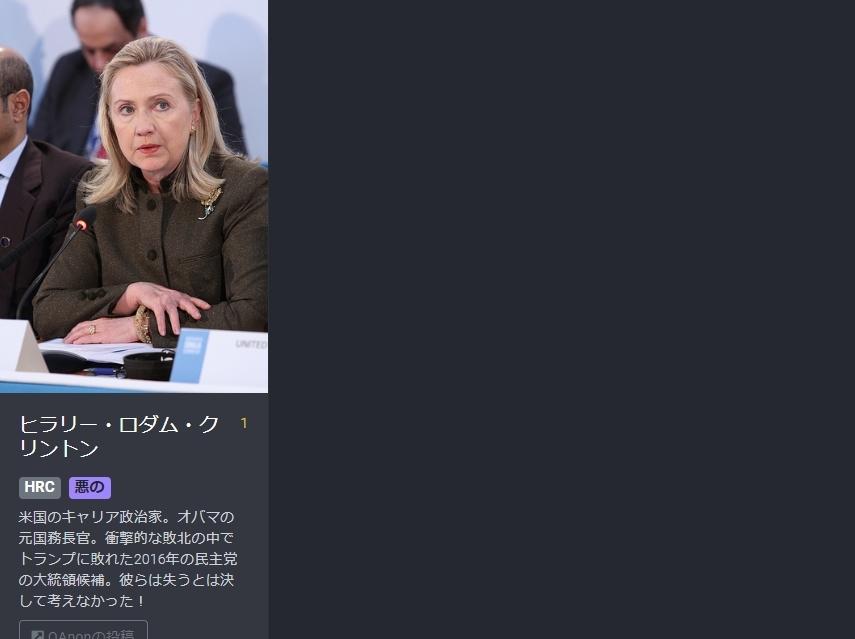 平成天皇もトランプに粛清された! #QAnon のQMap:売国奴としてトランプにより粛清された日本関係者と世界を動かす人達への評価_e0069900_16592660.jpg