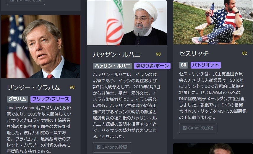 平成天皇もトランプに粛清された! #QAnon のQMap:売国奴としてトランプにより粛清された日本関係者と世界を動かす人達への評価_e0069900_17161633.jpg
