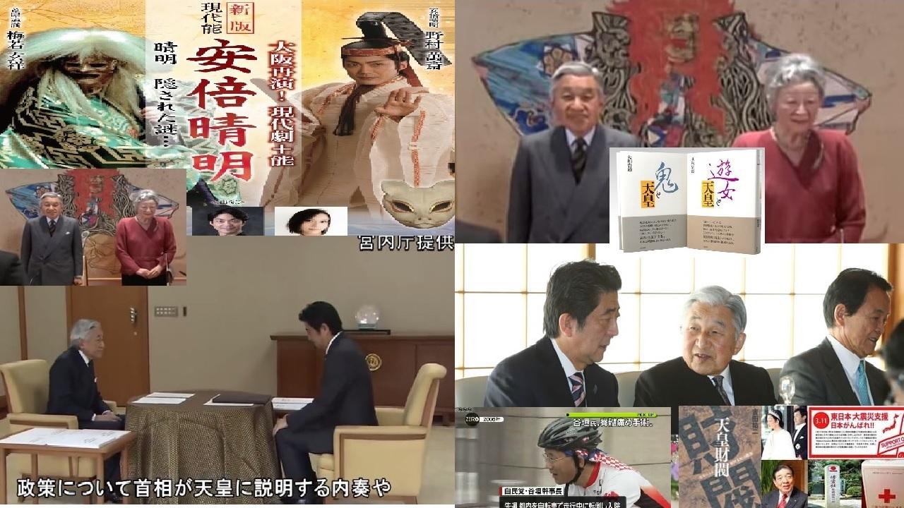 平成天皇もトランプに粛清された! #QAnon のQMap:売国奴としてトランプにより粛清された日本関係者と世界を動かす人達への評価_e0069900_22245622.jpg