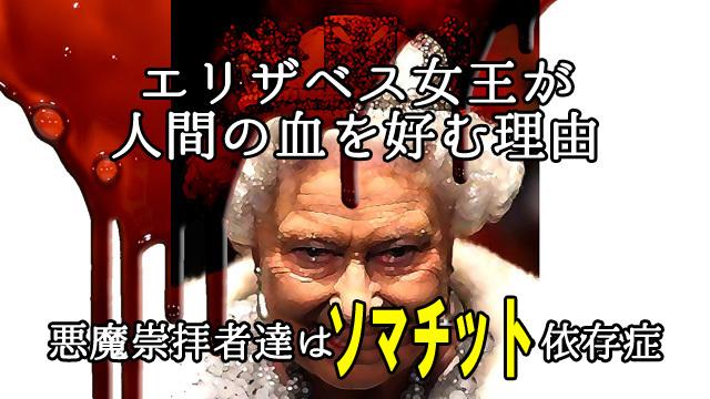 平成天皇もトランプに粛清された! #QAnon のQMap:売国奴としてトランプにより粛清された日本関係者と世界を動かす人達への評価_e0069900_22480286.jpg