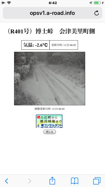 初雪_f0032130_07561368.png