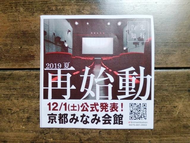 京都みなみ会館 再始動!_e0230141_19382027.jpg