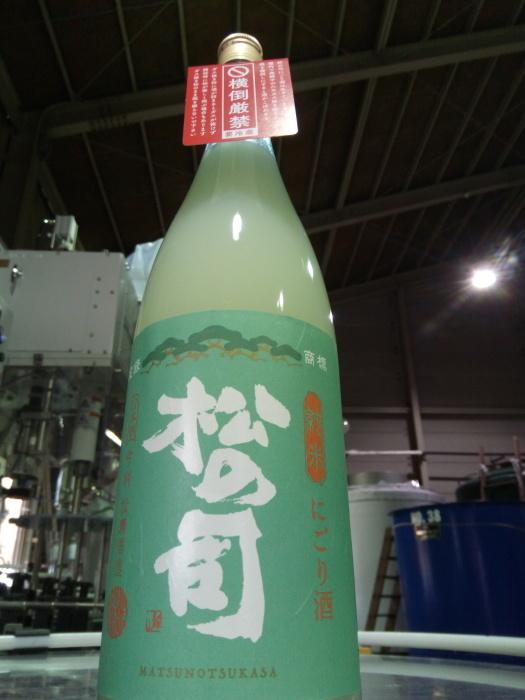 「純米にごり酒」鋭意出荷準備中!!_f0342355_15043449.jpg