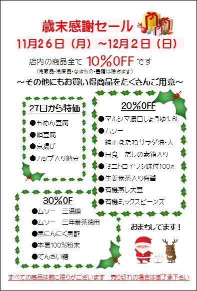 自然食品の店 冬のセール_b0279058_20590990.jpeg