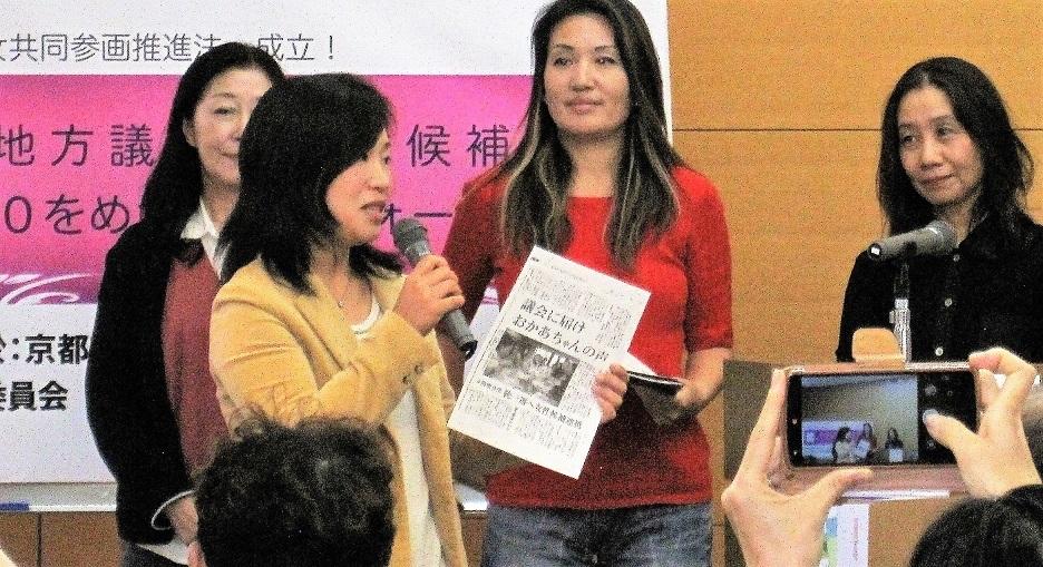 男女均等議会は政策のゆがみをなくす(京都フォーラム)_c0166264_14521966.jpg