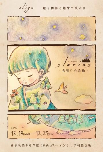 """12/19〜12/25 ■個展 \""""Stories-夜明けの森編-\""""■ @西武池袋本店7階インテリア特設会場_f0223074_21463107.jpg"""