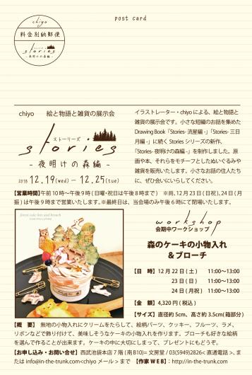 """12/19〜12/25 ■個展 \""""Stories-夜明けの森編-\""""■ @西武池袋本店7階インテリア特設会場_f0223074_21463485.jpg"""