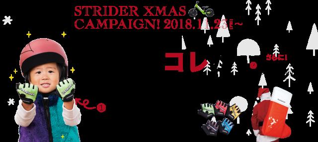 STRIDERストライダーX\'masキャンペーンスタートです_b0189682_09344616.png