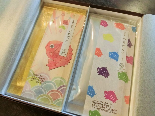 2019干支茶「つちのとい」&金粉入り煎茶「めでたい」登場_c0335087_17501573.jpg