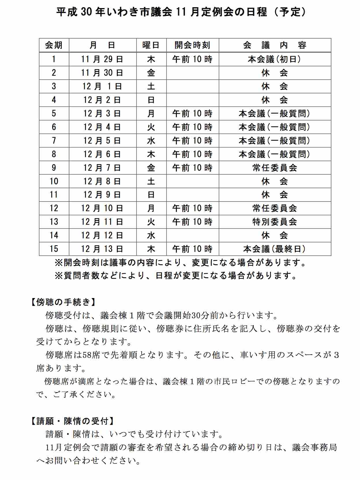 11月定例会の日程と議案_e0068696_852614.jpg