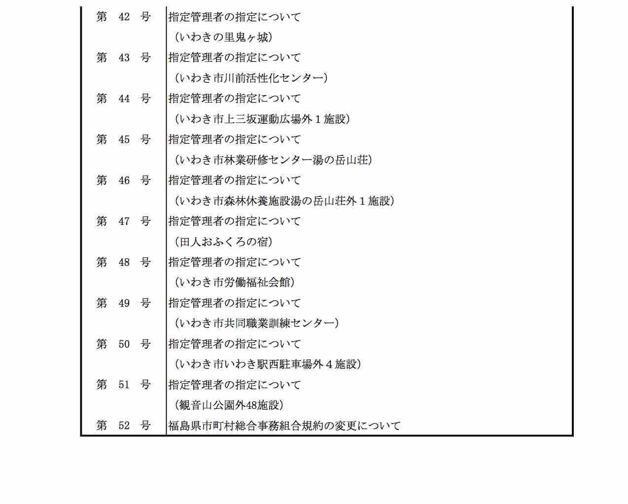 11月定例会の日程と議案_e0068696_86835.jpg