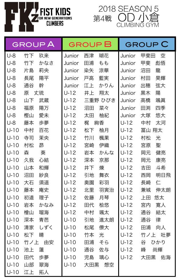 FIST K'sタイムテーブルと営業時間のお知らせ_b0242198_14132375.jpg