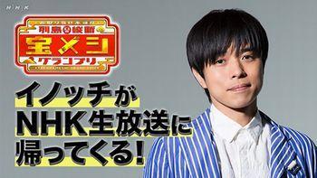 宝めしグランプリ @NHK_b0044404_20362401.jpg