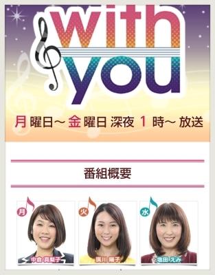 ◾️失礼!急告~今度こそ ABCラジオ『with you』出演です!_b0183113_20454299.jpg