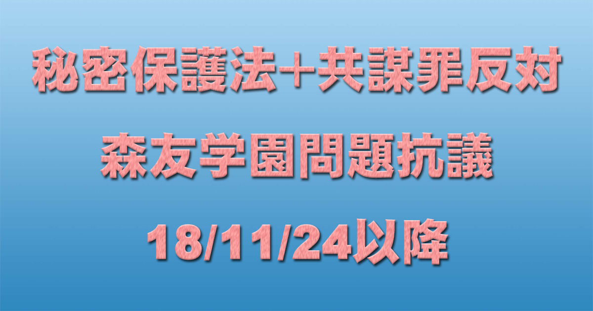 共謀罪+秘密保護法反対イベント+森友学園問題抗議 18/11/24以降_c0241022_09594561.jpg