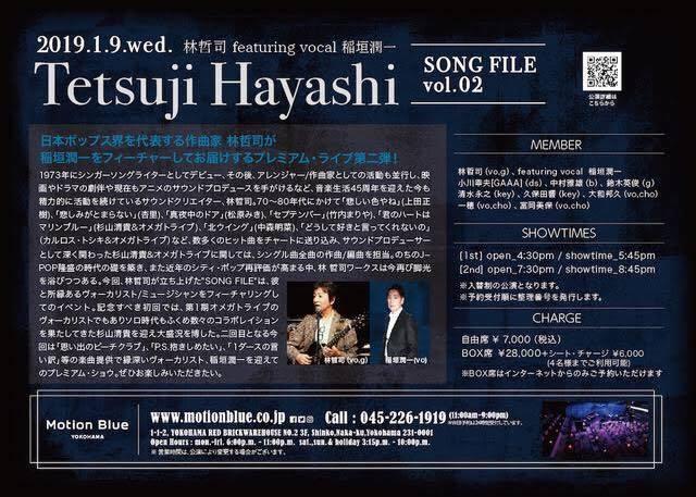 林哲司さんの「SONG FILE Vol.02」に出演します_d0353129_03223285.jpg