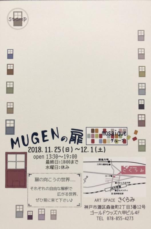 「MUGENの扉」mosaiqueグループ_a0201730_02243529.jpg