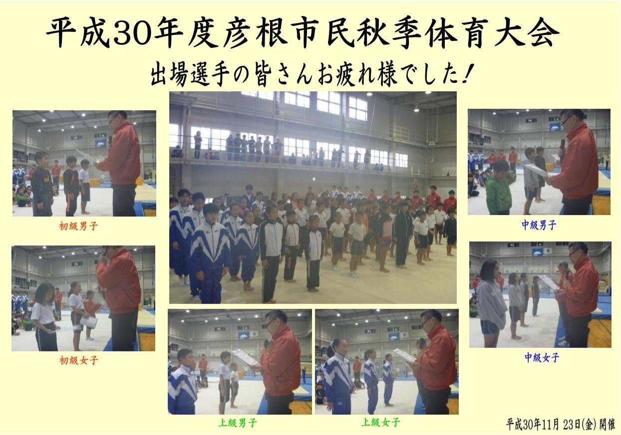平成30年度 彦根市民秋季体育大会_d0180431_20111415.jpg