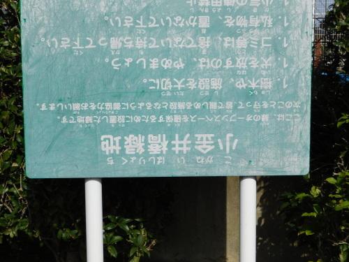 野川写真日記(逆さ看板)_c0338136_14274322.jpg