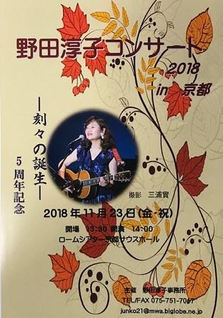 10周年・40年位前の卒業式の着物・野田さんコンサート_f0181251_15441679.jpg