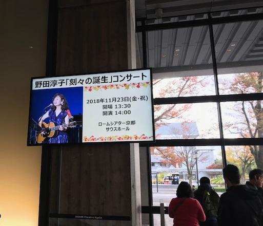 10周年・40年位前の卒業式の着物・野田さんコンサート_f0181251_1602593.jpg