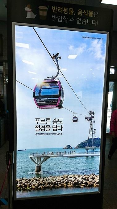 釜山 海上の絶景ロープウェイ♪_b0060363_11592621.jpg