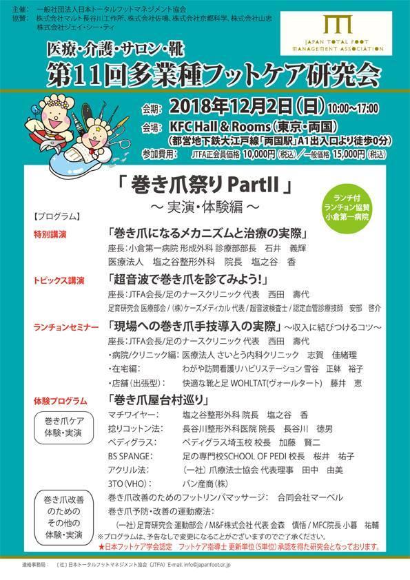 2018年12月のセミナー&イベント予定_b0206365_15222695.jpg