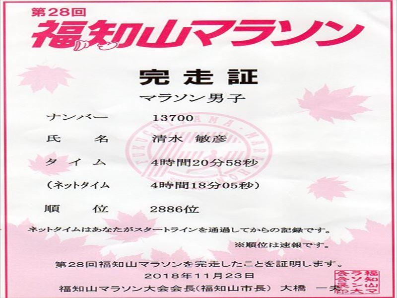 福知山マラソンに参加しました(トホホ)。_e0201281_21124267.jpg