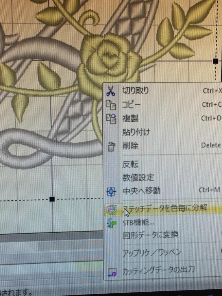 刺しゅうproを使ってフォントの着せ替え_a0370893_00300543.jpg