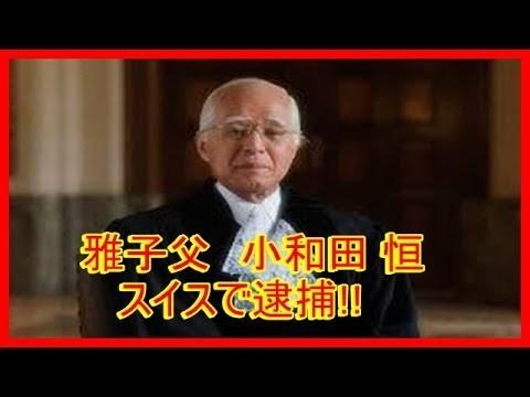 平成天皇もトランプに粛清された! #QAnon のQMap:売国奴としてトランプにより粛清された日本関係者と世界を動かす人達への評価_e0069900_02243771.jpg