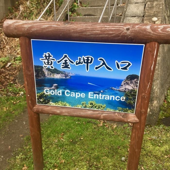 20181110  北海道のラストランは積丹へ行こう!_c0226202_18061942.jpeg