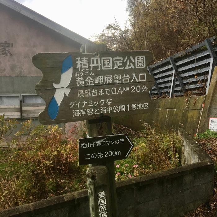 20181110  北海道のラストランは積丹へ行こう!_c0226202_18062206.jpeg