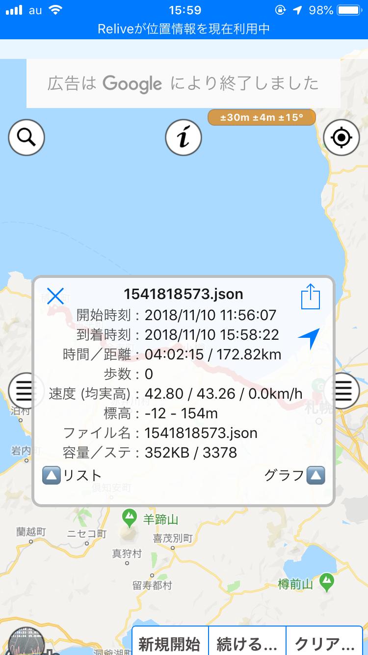20181110  北海道のラストランは積丹へ行こう!_c0226202_18064357.png