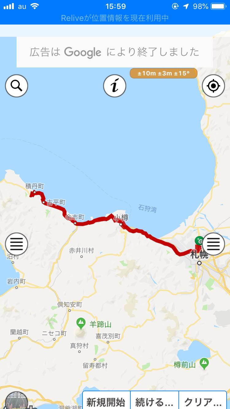 20181110  北海道のラストランは積丹へ行こう!_c0226202_18064597.png