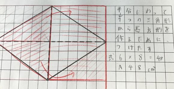 ひし形の面積を工夫して求めよう_c0052304_07503817.jpg