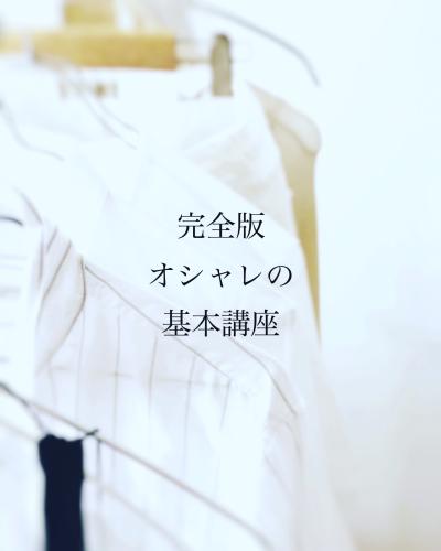 2019.1.22 完全版・オシャレの基本講座 by Instagram_d0336521_10155210.jpg