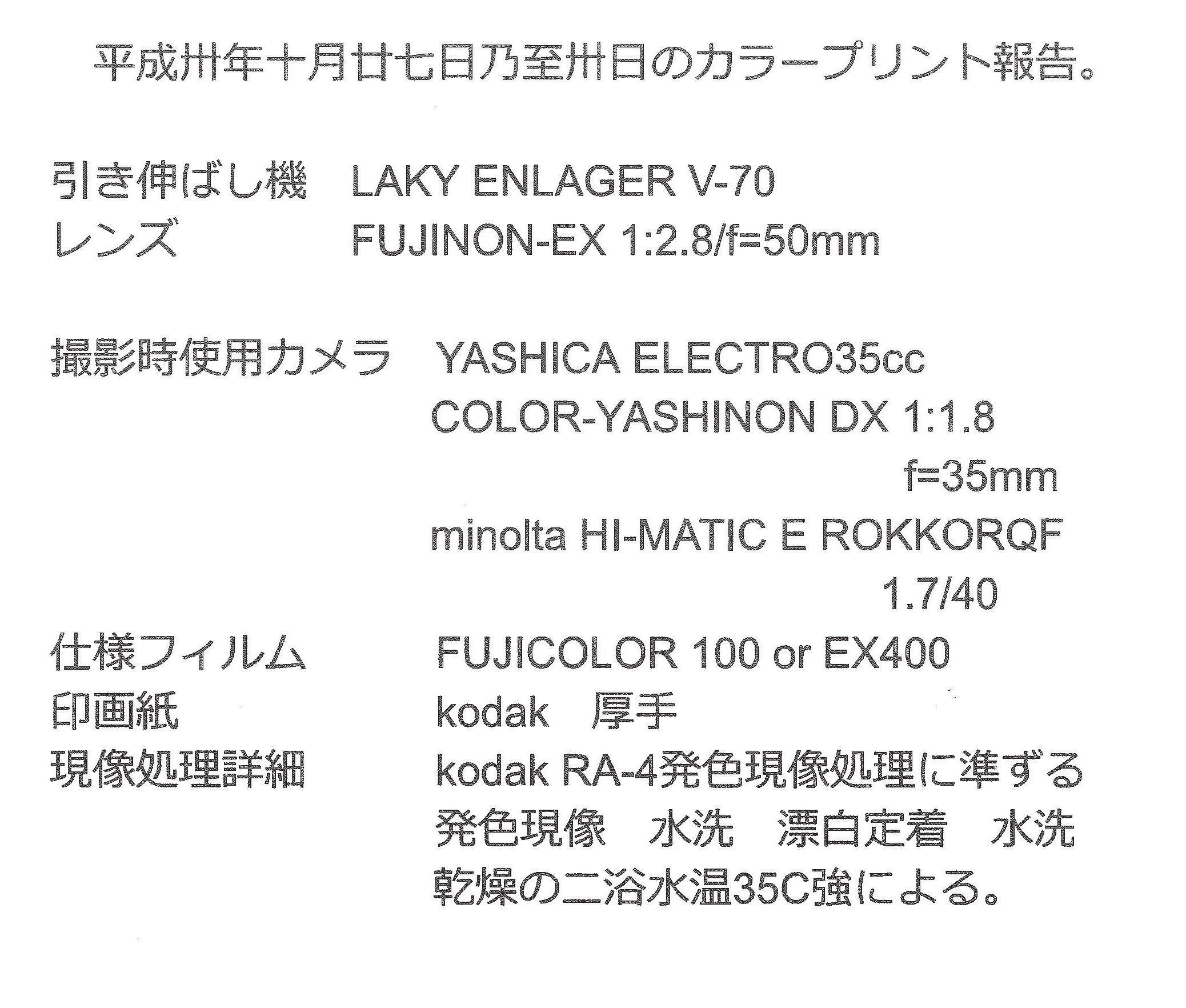 第9回 好きやねん大阪カメラ倶楽部 例会報告_d0138130_18173469.jpg