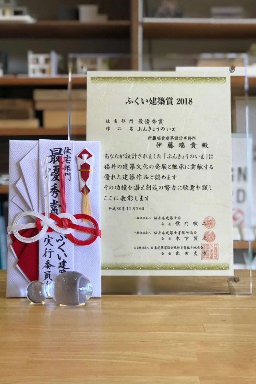 [ ふくい建築賞2018 ] 「ぶんきょうのいえ」が住宅部門にて最優秀賞を受賞しました。_f0165030_11220518.jpg
