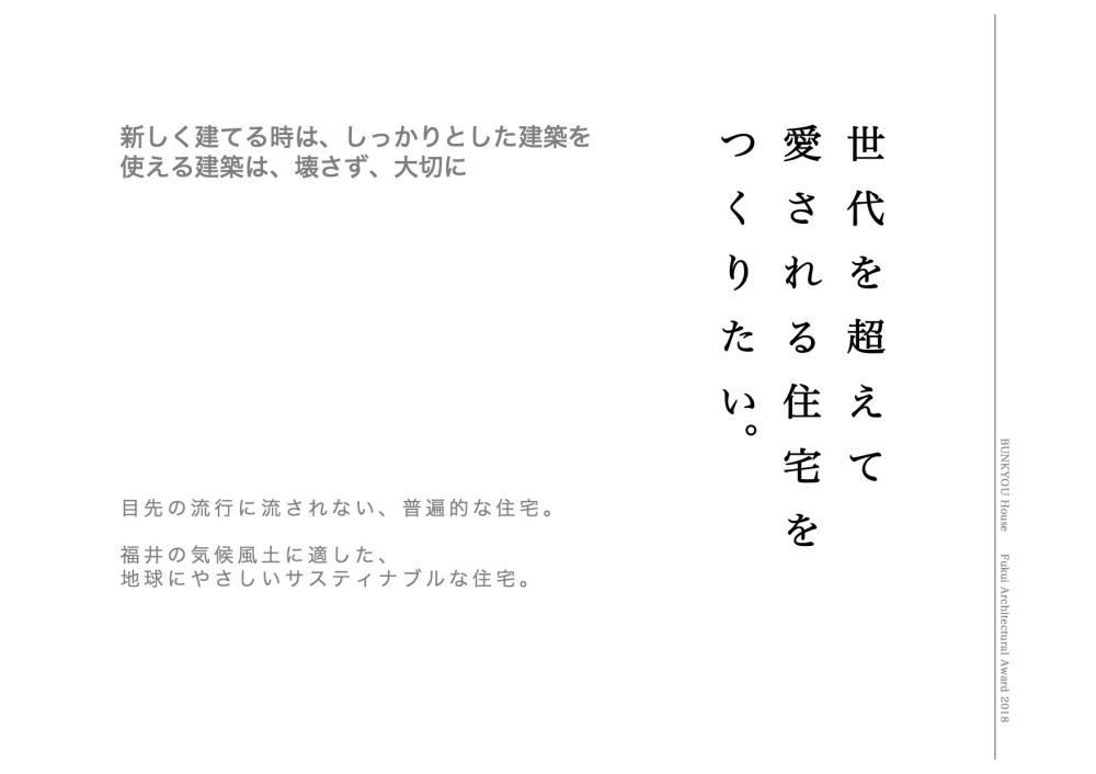 [ ふくい建築賞2018 ] 「ぶんきょうのいえ」が住宅部門にて最優秀賞を受賞しました。_f0165030_11222757.jpg
