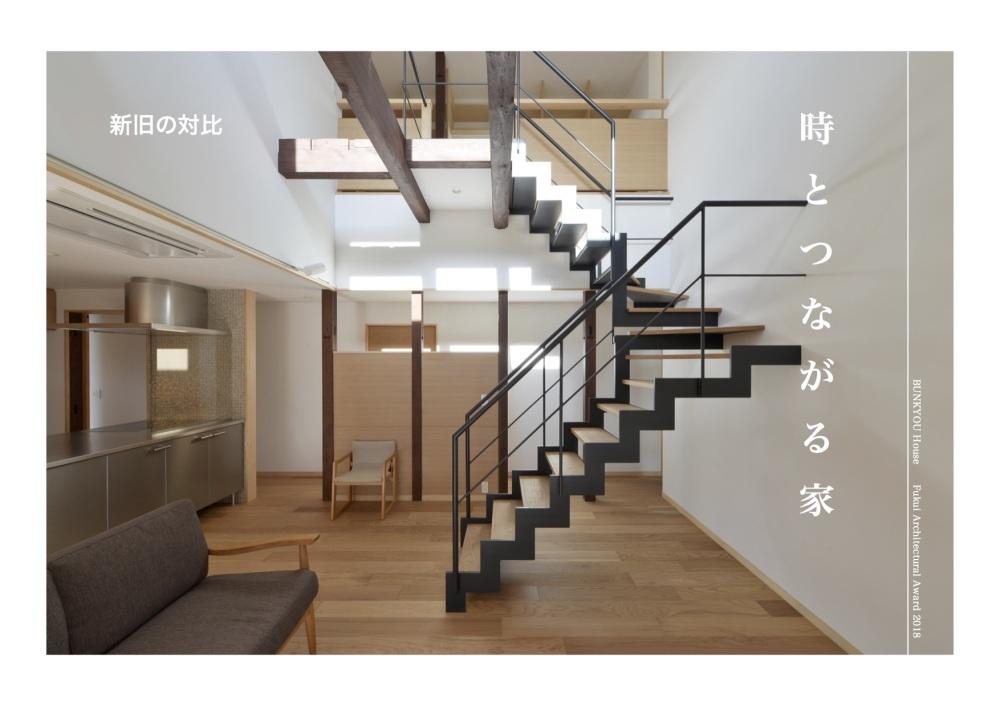 [ ふくい建築賞2018 ] 「ぶんきょうのいえ」が住宅部門にて最優秀賞を受賞しました。_f0165030_11222819.jpg