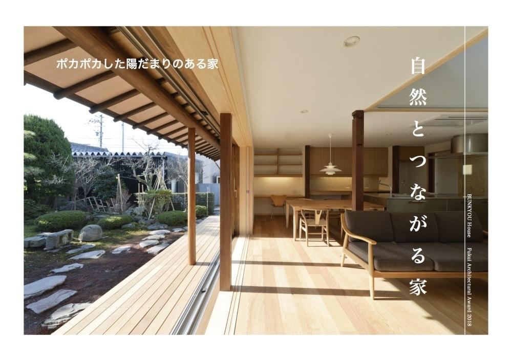 [ ふくい建築賞2018 ] 「ぶんきょうのいえ」が住宅部門にて最優秀賞を受賞しました。_f0165030_11224870.jpg