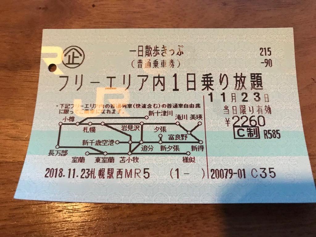 日帰り温泉旅行、兼車中宴会 2018_f0209434_17571064.jpg