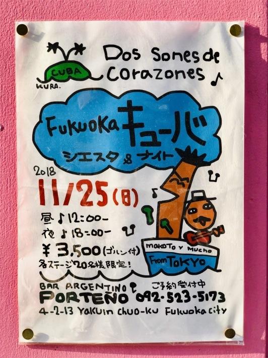 2018/11/25福岡公演・当日限定ノベルティグッズ_a0103940_15042971.jpeg