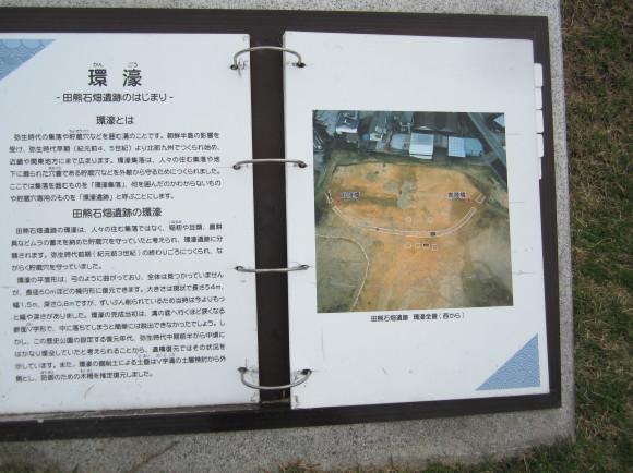 宗像の弥生遺跡・田熊_a0237545_00365557.jpg