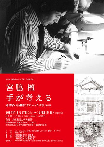 建築家・宮脇檀のドローイング展 巡回展 「宮脇檀 手が考える」_a0180552_06093518.jpg